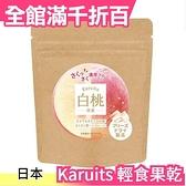 日本 Karuits 輕食果乾 6g 白桃 巨峰葡萄 無添加 低熱量 酥脆 可搭配優格食用 【小福部屋】