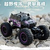 充電超大遙控車越野車高速四驅攀爬賽車兒童玩具男孩無線遙控汽車