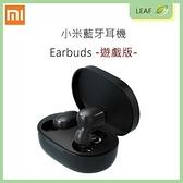 【公司貨】Xiaomi 小米 藍牙耳機 Earbuds遊戲版 Basic 2S 單雙耳模式 低耗電量 Type C 接口 藍牙5.0