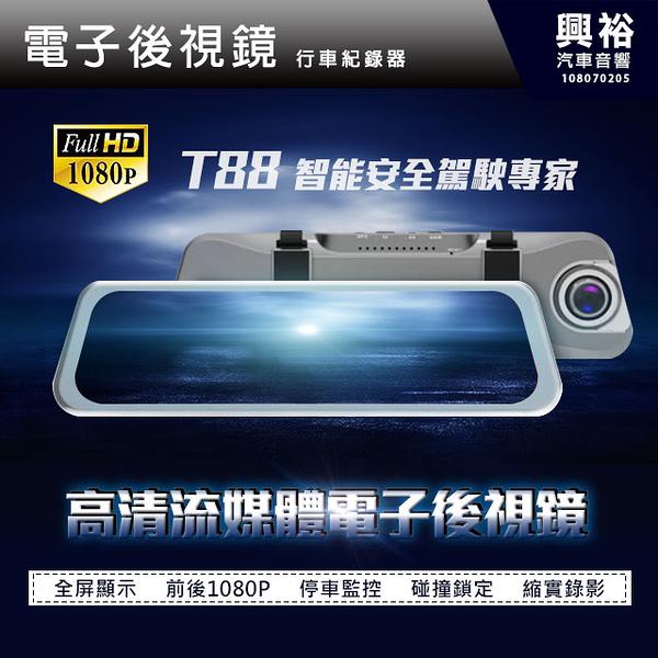 【電子後視鏡】T88 高清流媒體電子後視鏡 *微光夜視+縮時錄影+停車監控*