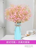 滿天星假花仿真干插花束客廳擺設電視柜盆栽擺件餐桌塑料裝飾花藝