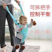 布蘭堡寶寶學步帶嬰幼兒學走路夏透氣防摔防勒神器嬰兒童四季通用