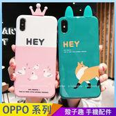 立體可愛動物 OPPO R17 R15 R11 R11S R9 R9S plus 手機殼 白天鵝 小狐狸 全包邊軟殼 保護殼保護套 防摔殼