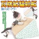📣此商品48小時內快速出貨🚀》dyy貓咪三角瓦楞纸貓抓板22.7*19.6*25.6cm