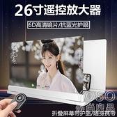6D手機屏幕放大器鏡26寸高清大屏超清抗藍光12寸投影折疊通用 快速出貨