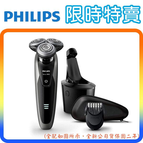 《限時特賣》Philips S9161 飛利浦 尊榮淨化電鬍刀 (全配含清洗座)