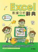 (二手書)Excel數據分析辭典