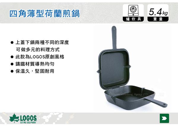 ||MyRack|| 日本LOGOS 四角薄型荷蘭煎鍋 免開鍋 鑄鐵鍋 荷蘭鍋 平底鍋 烤盤 No.8106222