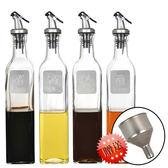 用品玻璃油壺廚房防漏調味瓶油罐油瓶醋壺調料瓶~ Go 簡單~ 販售~SHYP0117 ~