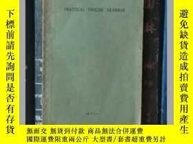 二手書博民逛書店Practical罕見English Grammar 實用英文法講義(上冊)Y342 夏孫桂 出版1937