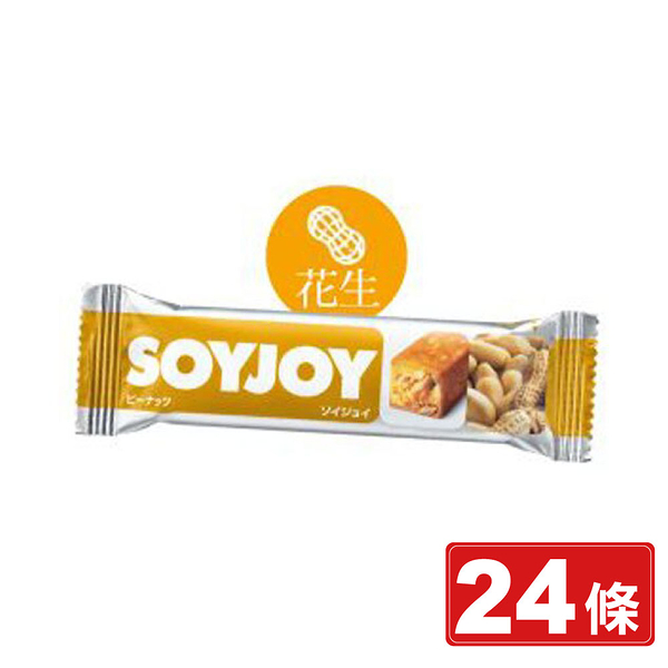 SOYJOY 大豆營養棒X24條 (花生)(低GI高膳食纖維 日本原裝) 專品藥局【2014724】