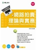 二手書博民逛書店 《網路拍賣理論與實務 (第二版)》 R2Y ISBN:9863085812│天問工作室