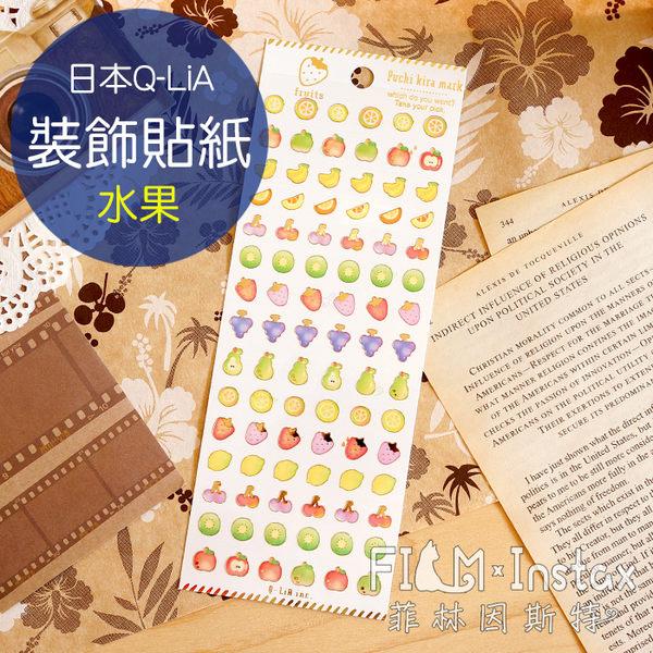 【菲林因斯特】Q-LiA 平面貼紙 水果 // 日本進口 燙金 日記 卡片 裝飾 貼紙 櫻桃 奇異果 草莓 蘋果