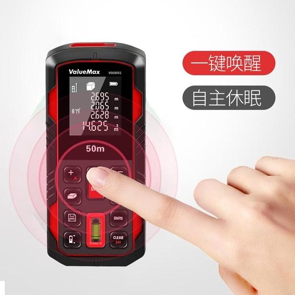 電子激光測距儀手持紅外線測量尺室內測量儀器量房儀高精度電子尺 「雙10特惠」