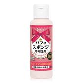 日本 elmie 粉撲專用洗劑 80mL ◆86小舖 ◆