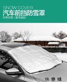加厚汽車用防雪半罩前擋風玻璃遮陽