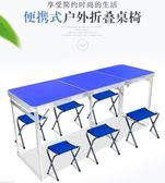 1.8米戶外折疊桌 便攜式擺地攤桌子 鋁合金家用簡易餐桌 地推桌椅