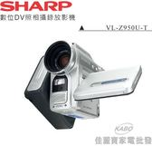 【佳麗寶】-(SHARP夏普)數位DV照相攝錄放影機〈VL-Z950U-T〉