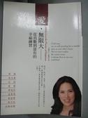【書寶二手書T2/心靈成長_OSU】愛無限大-從負數到富有的幸福練習_陳珮雯