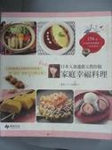 【書寶二手書T6/餐飲_JDO】日本人妻教你做家庭幸福料理154道_邊惠玉