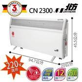 NORTHERN 北方第二代對流式電暖器 CN2300 (房間、浴室兩用 ) CH2301 後續機種 220V 北方電暖器