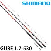 漁拓釣具 SHIMANO FIRE BLOOD GURE SURVEYOR 1.7-530 (磯釣竿)