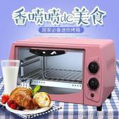 電烤箱 家用烘焙小蛋糕餅面包多功能迷你小型電烤箱統一控溫全國220vigo    唯伊時尚