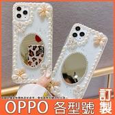 OPPO A53 Reno5 pro A72 A91 Reno4 Find X2 Pro 2Z A31 花鏡珍珠 手機殼 水鑽殼 訂製