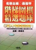 (二手書)階梯圍棋精選題庫:從入門到業餘