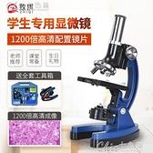 高倍高清兒童顯微鏡1200倍學生專用光學生物科學實驗日禮物 【雙十一鉅惠】