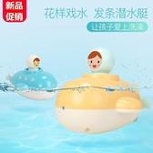 兒童洗澡玩具潛水艇發條寶寶洗澡戲水玩具浴室浴盆浴桶噴水玩具