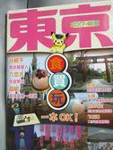 【書寶二手書T1/旅遊_ILQ】東京食買玩一本OK!_沙米