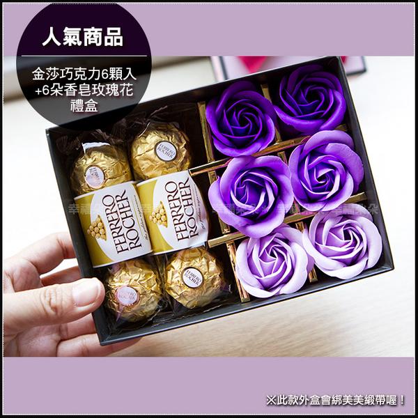 金莎巧克力6顆入+6朵玫瑰香皂花禮盒-紫色 -情人節 母親節 畢業禮物 教師節 聖誕節