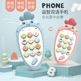 兒童仿真手機嬰兒童玩具手機可咬益智早教男女孩音樂電話寶寶6月仿真座機0-1歲 限時特惠