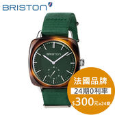 BRISTON 手錶 原廠總代理17440 SA TV 16 NBG 綠色 軍風前衛設計 時尚帆布錶帶 男女 生日情人節禮物