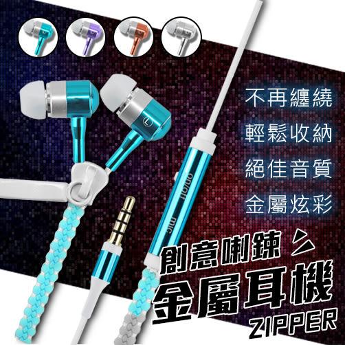 創意拉鍊耳機 入耳式 金屬質感 夜光 運動風 不纏繞 清晰 重低音 線控 麥克風通話 造型耳機