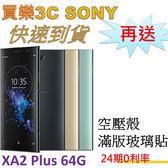 SONY Xperia XA2 Plus 手機 6G/64G,送 空壓殼+滿版玻璃保護貼,24期0利率