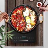 鴛鴦鍋 火鍋鍋鴛鴦鍋電磁爐專用家用4-6人大容量麥飯石涮鍋鍋具幹鍋盆子JD 晶彩生活