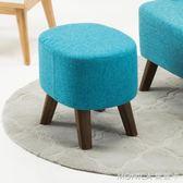 换鞋凳 布藝小矮凳實木沙發凳換鞋凳客廳茶幾凳小凳子小板凳創意時尚圓凳 莫妮卡小屋YXS