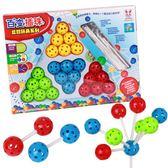 兒童益智力拼裝玩具幼兒DIY開發百變插珠塑料拼插積木串珠3-7歲《端午節好康88折》