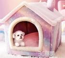 狗窩房子型冬天保暖小型犬泰迪四季通用可拆洗狗屋貓窩床寵物用品 3C優購