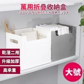 收納盒 日系乾溼二用折疊收納盒-大號28x18x20cm 【BNP085】123OK
