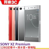 SONY XZ Premium 雙卡手機 【送 128G記憶卡+清水套+玻璃保護貼】 24期0利率