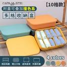 Loxin 撞色系附蓋防塵收納盒-10格款 (超取限5入) 收納盒 整理盒 衣物收納【SH1615】