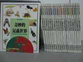 【書寶二手書T6/少年童書_REF】奇妙的昆蟲世界_神速的交通工具等_共20本合售_自然生態實驗室
