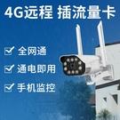 4g流量遠程無線攝像頭監控器家用插卡無需網絡高清室外戶外野外 陽光好物