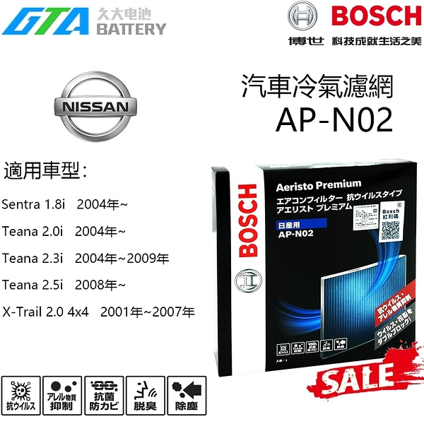 ✚久大電池❚ 德國 BOSCH 日本原裝進口 AP-N02 冷氣濾網 PM2.5 裕隆 日產 NISSAN Teana