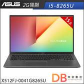 加碼贈★ASUS X512FJ-0041G8265U 15.6吋 i5-8265U 2G獨顯 FHD 星空灰筆電(六期零利率)-送筆電七巧包