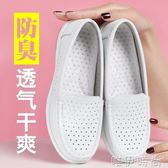 護士鞋 新款夏季透氣韓版舒適白色平底鏤空坡跟防滑氣墊防臭 唯伊時尚