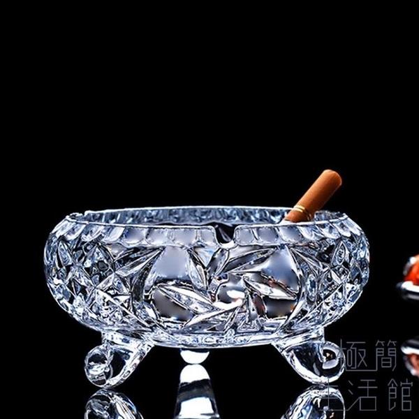 歐式水晶玻璃煙灰缸 家用客廳辦公室煙缸【極簡生活】